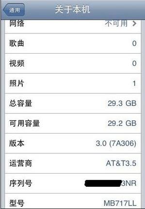 chinese-iphone.jpg