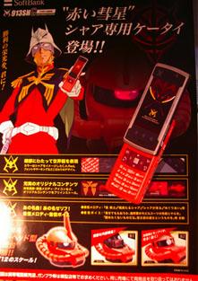 gundam-phone.jpg